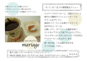 あん's cafeさん夏マリアージュ