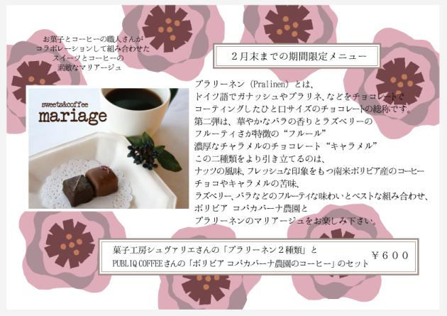 あん's cafeさんコラボ2月