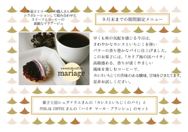 あんずさんコラボ2014.9A4