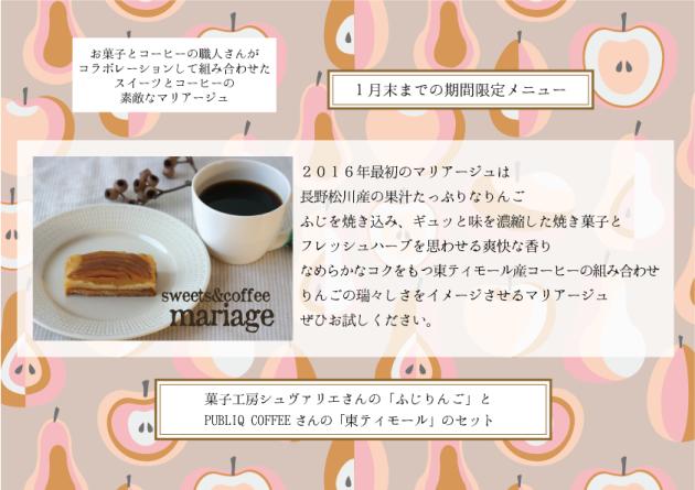 あん'sさんマリアージュ2016-1