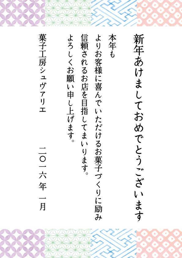 年始挨拶2016大あけおめ