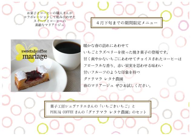 あん's-cafeマリアージュ春
