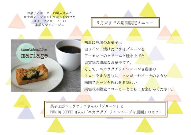 あん's-cafeマリアージュ2016初夏