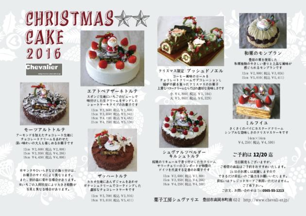 2016クリスマスケーキ