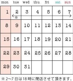5月の定休日1,8,9,15,22,23,29日です。