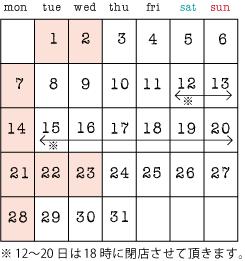 8月の定休日1,2,7,14,21,22,23,28日です。